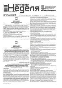 Приложение №29 от 25 июля 2018 года