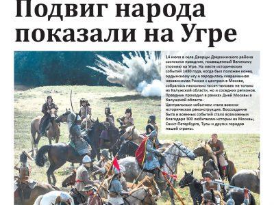 Газета «Калужская неделя», №28 от 19 июля 2018 года