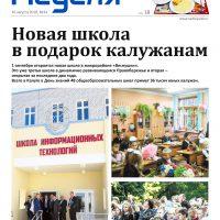 Газета «Калужская неделя», №34 от 30 августа 2018 года
