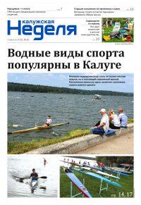 Газета «Калужская неделя», №30 от 2 августа 2018 года