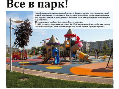 Газета «Калужская неделя», №31 от 9 августа 2018 года