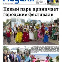 Газета «Калужская неделя» №32 от 16 августа 2018 года