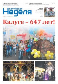 Газета «Калужская неделя», №33 от 23 августа 2018 года