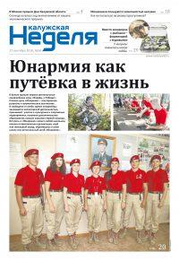 Газета «Калужская неделя», №38 от 27 сентября 2018 года