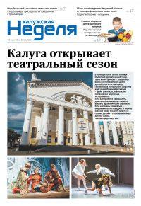 Газета «Калужская неделя», №37 от 20 сентября 2018 года