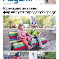 Газета «Калужская неделя», №36 от 12 сентября 2018 года