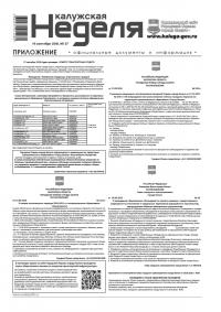 Приложение №37 от 19 сентября 2018 года