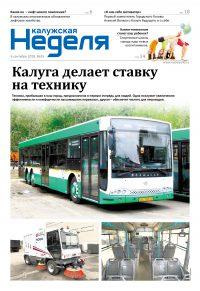 Газета «Калужская неделя», №35 от 6 сентября 2018 года