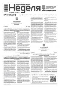 Приложение №36 от 12 сентября 2018 года (часть 1)