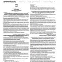 Приложение №38 от 26 сентября 2018 года