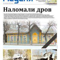 Газета «Калужская неделя», №41 от 18 октября 2018 года