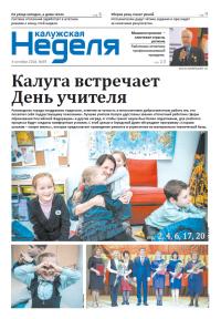 Газета «Калужская неделя» №39 от 4 октября 2018 года