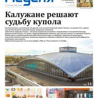 Газета «Калужская неделя», №40 от 11 октября 2018 года