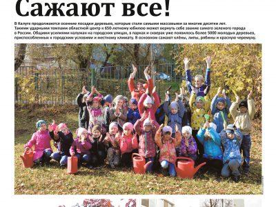 Газета «Калужская неделя», №42 от 25 октября 2018 года