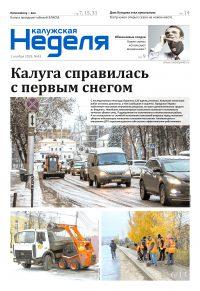 Газета Калужская неделя», №43 от 1 ноября 2018 года