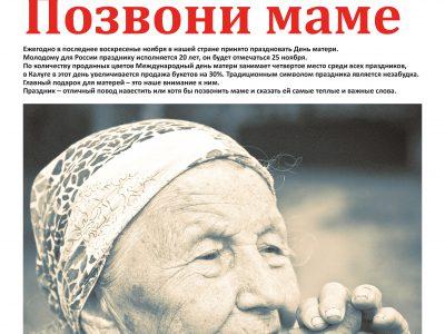 Газета «Калужская неделя», №46 от 22 ноября 2018 года