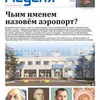 Газета «Калужская неделя», №45 от 15 ноября 2018 года