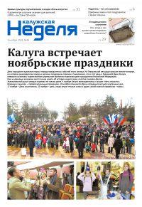 Газета «Калужская неделя», №44 от 8 ноября 2018 года