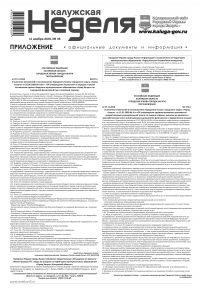 Приложение №45 от 14 ноября 2018 года