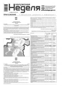Приложение №44 от 7 ноября 2018 года