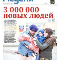 Газета «Калужская неделя», №47 от 29 ноября 2018 года