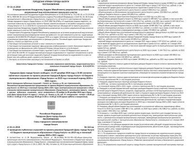 Приложение №47 от 28 ноября 2018 года