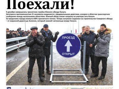 Газета «Калужская неделя», №49 от 13 декабря 2018 года