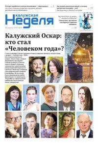 Газета «Калужская неделя», №50 от 20 декабря 2018 года