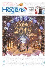 Газета «Калужская неделя», №51 от 27 декабря 2018 года