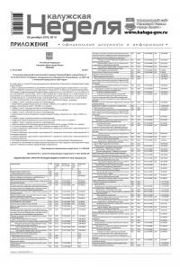 Приложение №51 от 26 декабря 2018 года