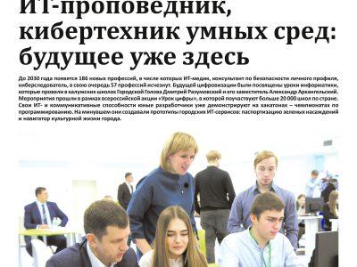 Газета «Калужская неделя», №48 от 6 декабря 2018 года
