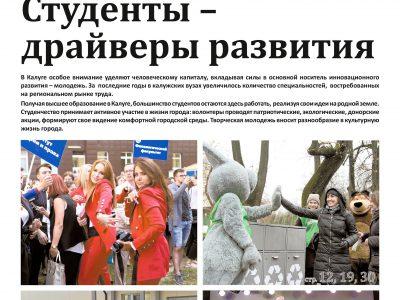 Газета «Калужская неделя», №4 от 31 января 2019 года