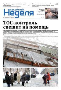 Газета «Калужская неделя», №01-02 от 17 января 2019 года