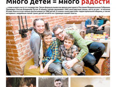 Газета «Калужская неделя», №8 от 28 февраля 2019 года.