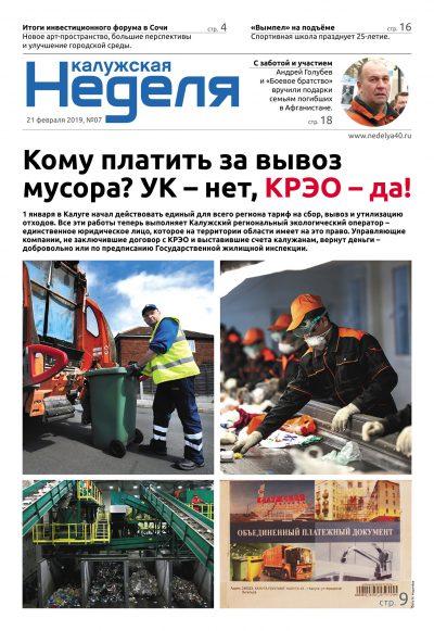 Газета «Калужская неделя», №7 от 21 февраля 2019 года.