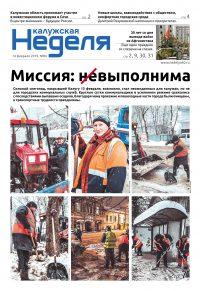Газета «Калужская неделя», №6 от 14 февраля 2019 года