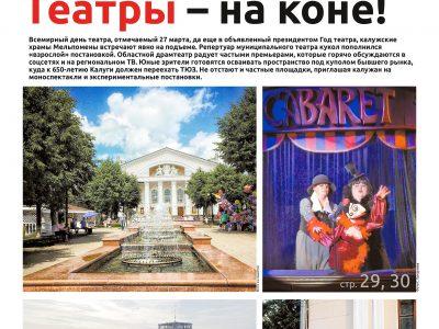 Газета «Калужская неделя», №12 от 28 марта 2019 года