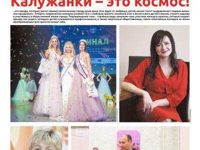 Газета «Калужская неделя», №9 от 7 марта 2019 года