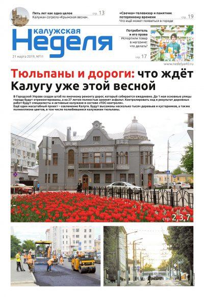 Газета «Калужская неделя», №11 от 21 марта 2019 года