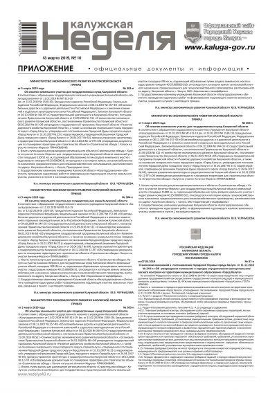 Приложение №10 от 13 марта 2019 года