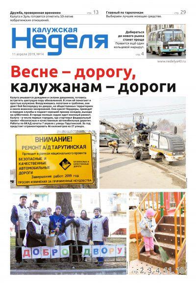 Газета «Калужская неделя», №14 от 11 апреля 2019 года