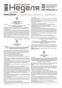 Приложение №13 от 3 апреля 2019 года