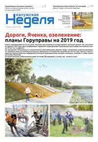 Газета «Калужская неделя», №13 от 4 апреля 2019 года