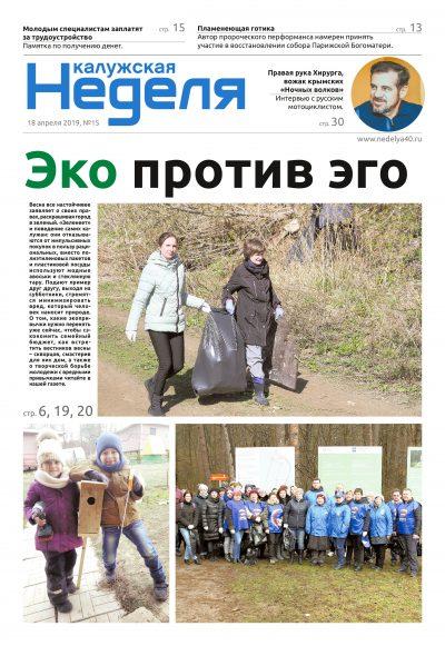 Газета «Калужская неделя», №15 от 18 апреля 2019 года
