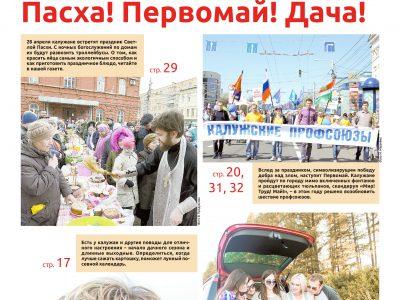 Газета «Калужская неделя», №16 от 25 апреля 2019 года