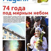Газета «Калужская неделя», №17 от 8 мая 2019 года