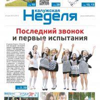 Газета «Калужская неделя» №19 от 23 мая 2019 года