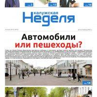 Газета «Калужская неделя» №18 от 16 мая 2019 года