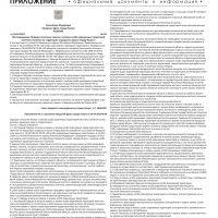 Приложение №17 от 7 мая 2019 года