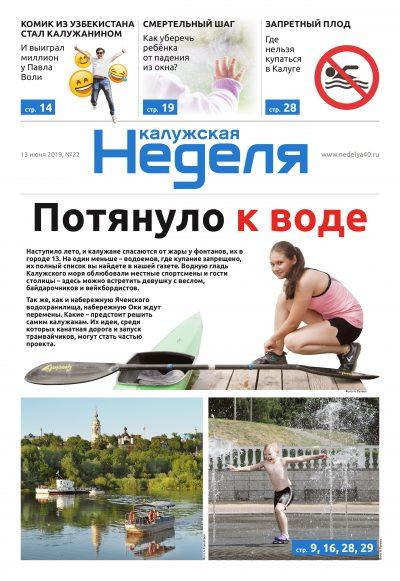 Газета «Калужская неделя» №22 от 13 июня 2019 года